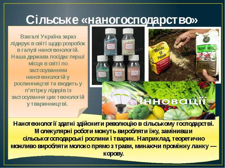 Сільське «наногосподарство» Нанотехнології здатні здійснити революцію в сільс...