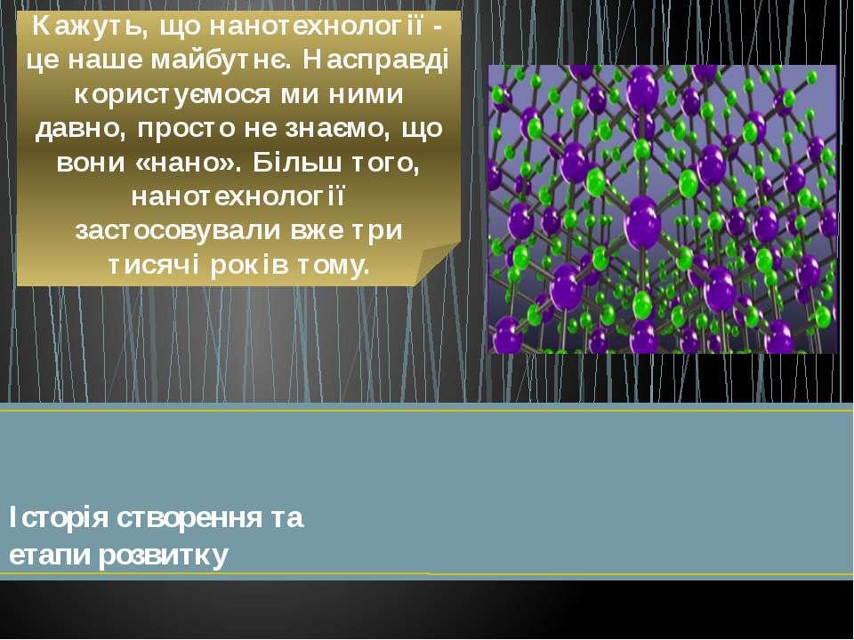Історія створення та етапи розвитку Кажуть, що нанотехнології - це наше майбу...