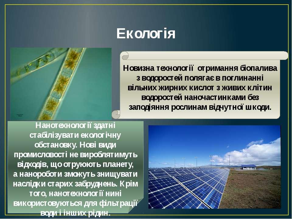 Екологія Новизна технології отримання біопалива з водоростей полягає в поглин...