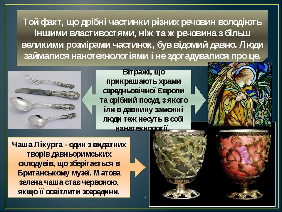 Той факт, що дрібні частинки різних речовин володіють іншими властивостями, н...