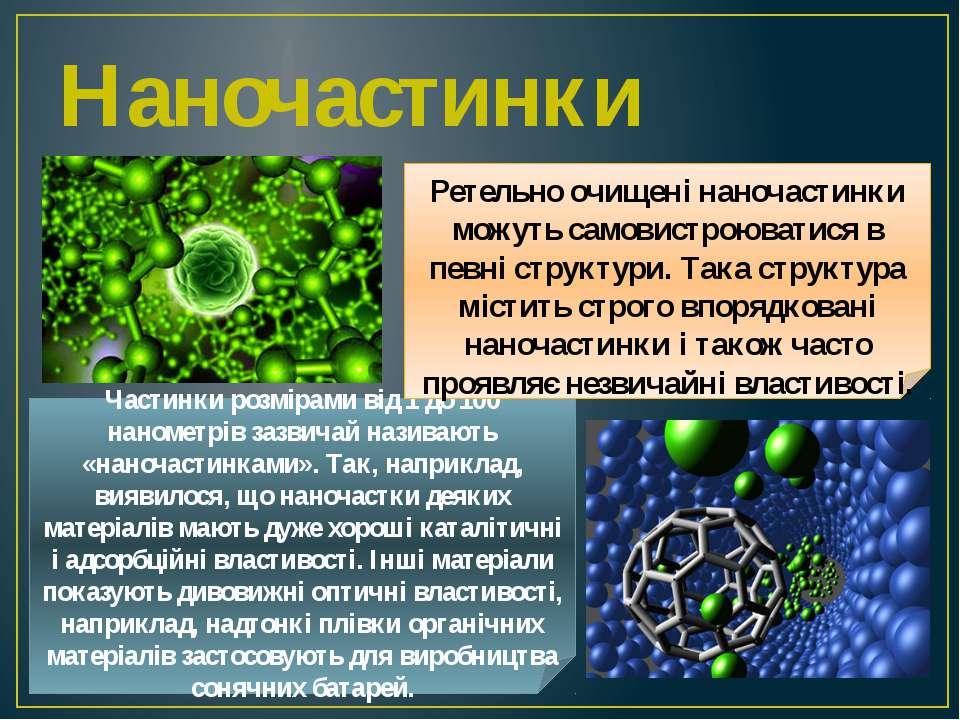 Наночастинки Частинки розмірами від 1 до 100 нанометрів зазвичай називають «н...