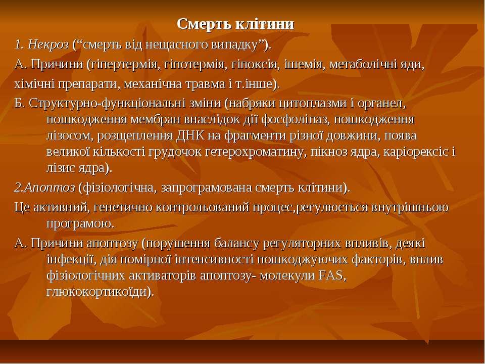 """Смерть клітини 1. Некроз (""""смерть від нещасного випадку""""). А. Причини (гіперт..."""