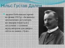 Нільс Густав Дален лауреатНобелівської премії по фізиці1912р. «За винахід ...