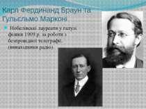 Карл Фердинанд Браун та Гульєльмо Марконі Нобелівські лауреати у галузі фізи...