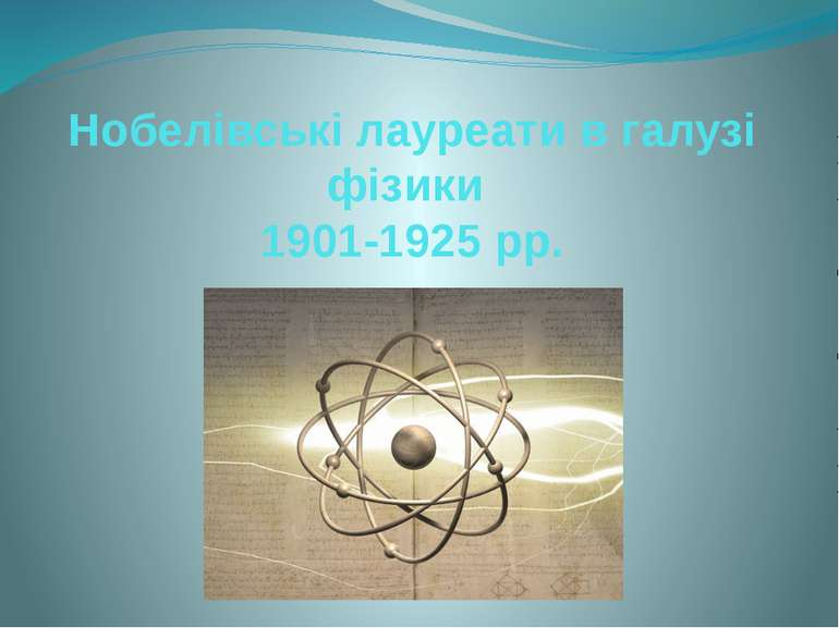 Нобелівські лауреати в галузі фізики 1901-1925 рр.
