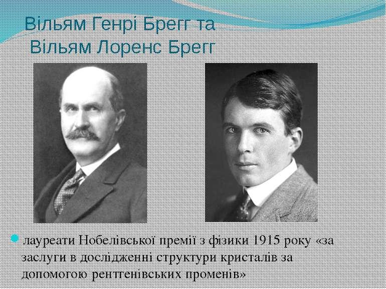 Вільям Генрі Брегг та Вільям Лоренс Брегг лауреатиНобелівської премії з фізи...