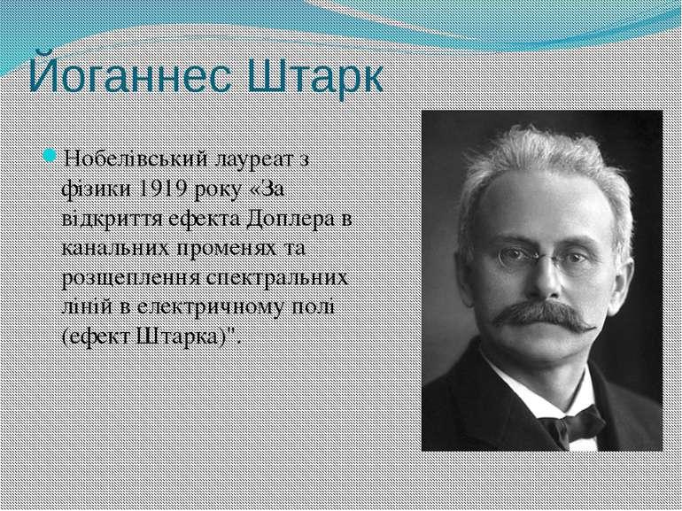 Йоганнес Штарк Нобелівський лауреат з фізики1919року «За відкриттяефекта Д...