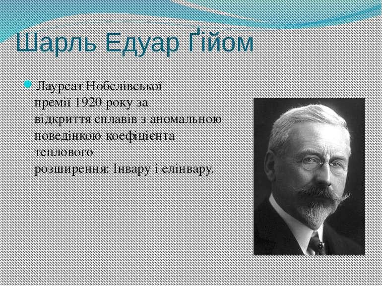 Шарль Едуар Ґійом ЛауреатНобелівської премії1920року за відкриттясплавів...