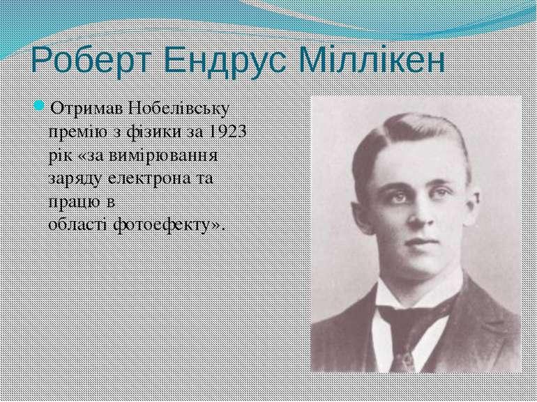 Роберт Ендрус Міллікен ОтримавНобелівську премію з фізикиза 1923 рік «за ви...