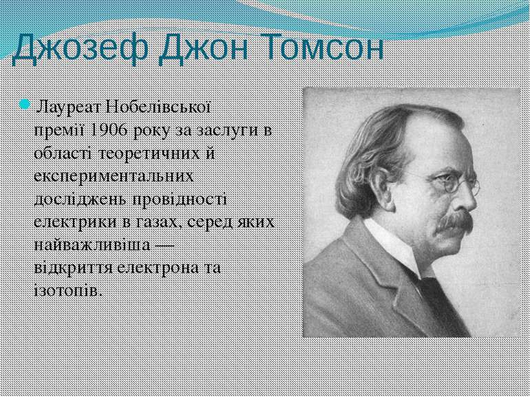 Джозеф Джон Томсон ЛауреатНобелівської премії1906 року за заслуги в області...