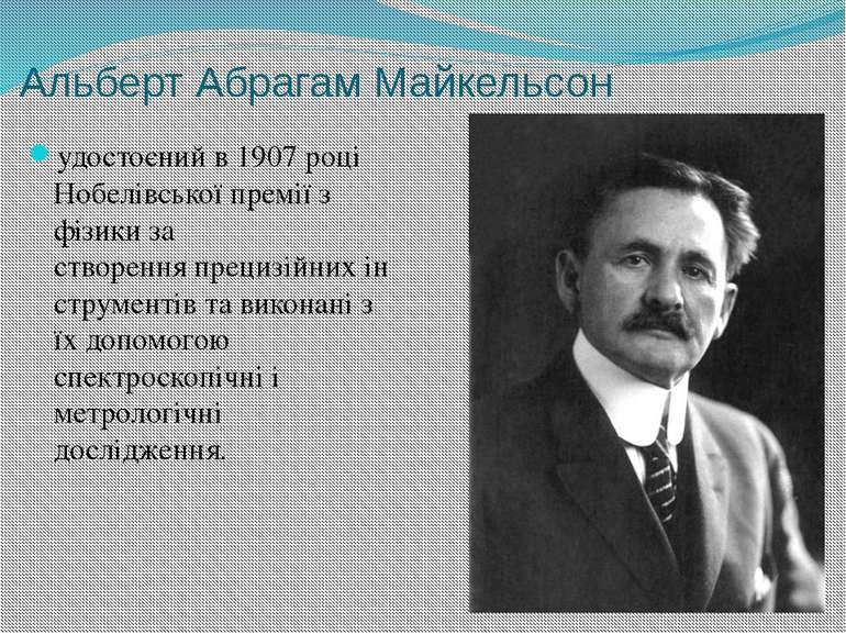 Альберт Абрагам Майкельсон удостоєний в1907 році Нобелівської премії з фізик...
