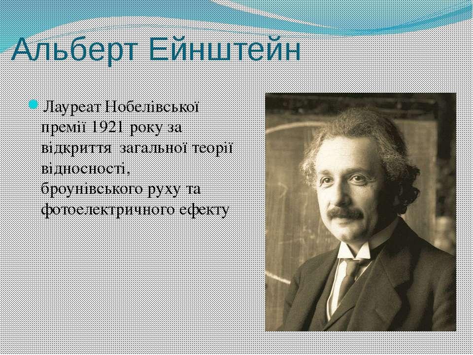 Альберт Ейнштейн ЛауреатНобелівської премії1921 року за відкриття загальної...