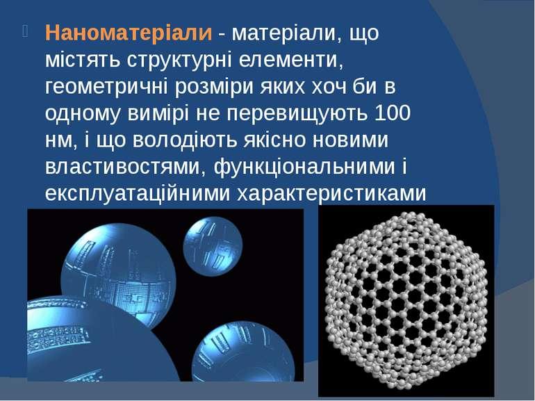 Наноматеріали - матеріали, що містять структурні елементи, геометричні розмір...