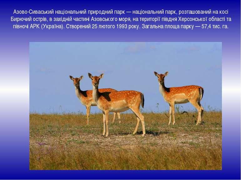 Азово-Сиваський національний природний парк — національний парк, розташований...