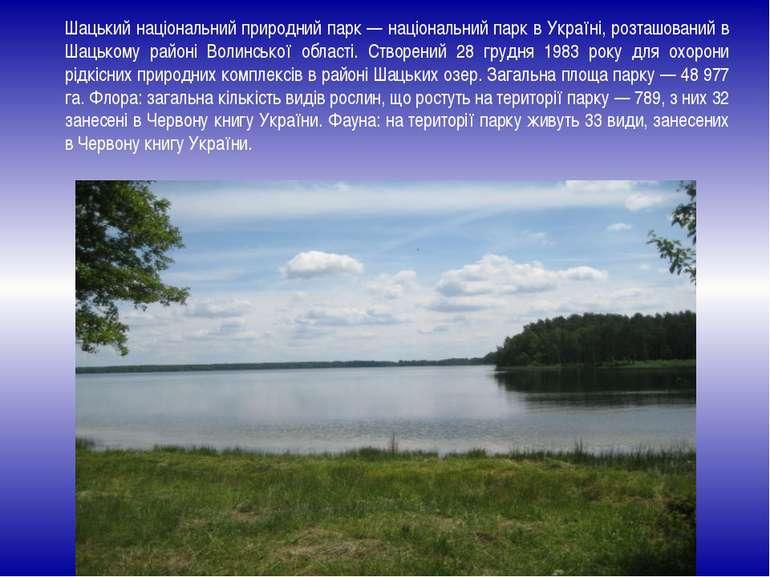 Шацький національний природний парк — національний парк в Україні, розташован...