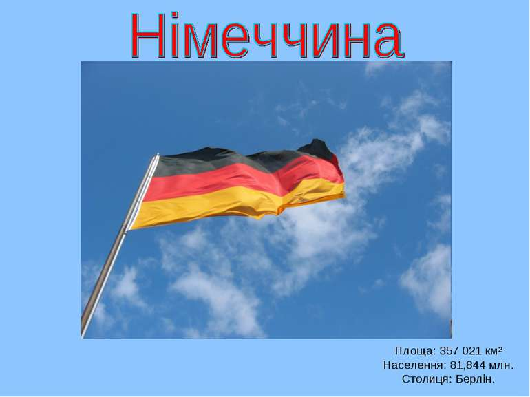 Площа: 357 021 км² Населення: 81,844 млн. Столиця: Берлiн.