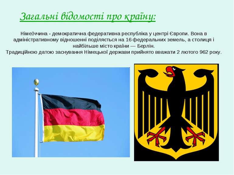Німе ччина - демократична федеративна республіка у центрі Європи. Вона в адмі...