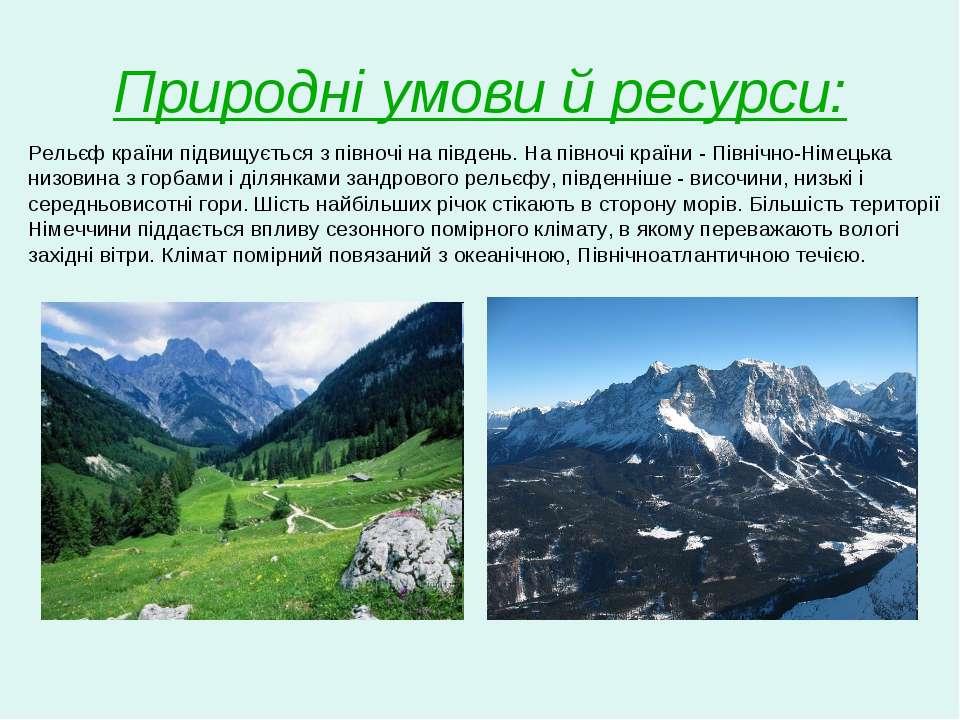 Природнi умови й ресурси: Рельєф країни підвищується з півночі на південь. На...