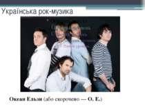 Українська рок-музика Океан Ельзи (або скорочено— О. Е.)