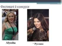 Фестивалі й конкурси Руслана Alyosha