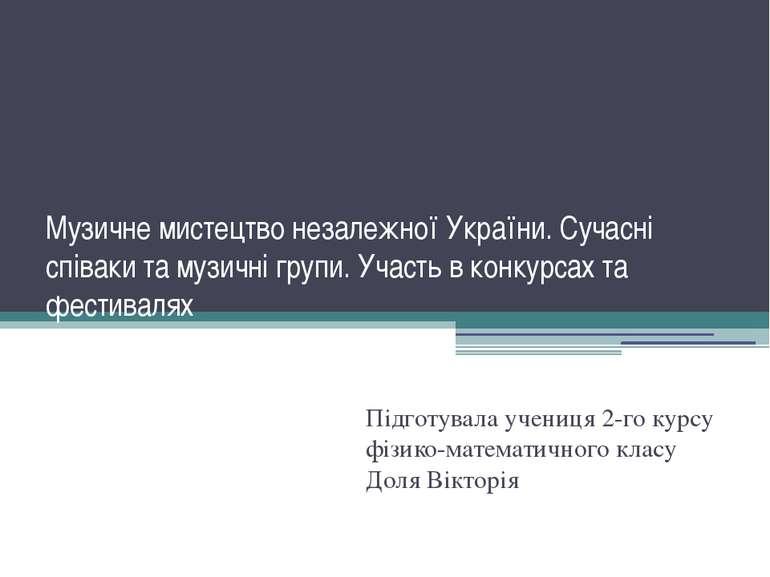 Музичне мистецтво незалежної України. Сучасні співаки та музичні групи. Участ...