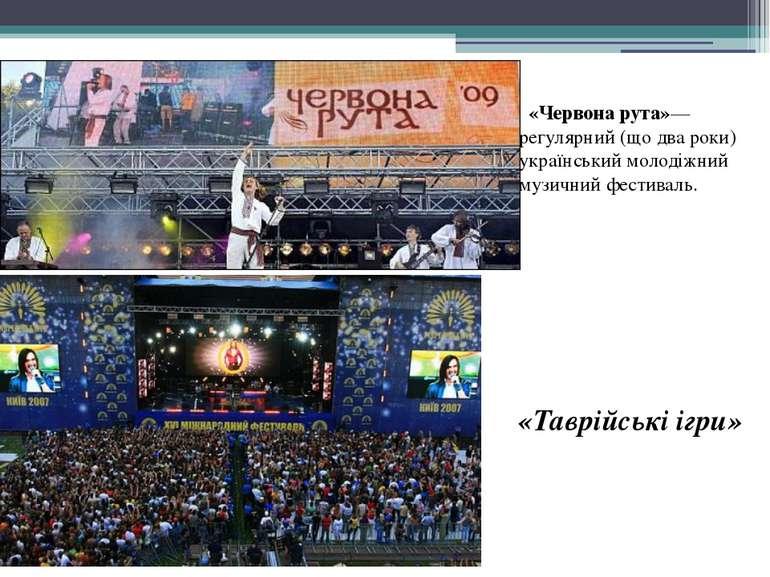 «Червона рута»— регулярний (що два роки) український молодіжний музичний фест...