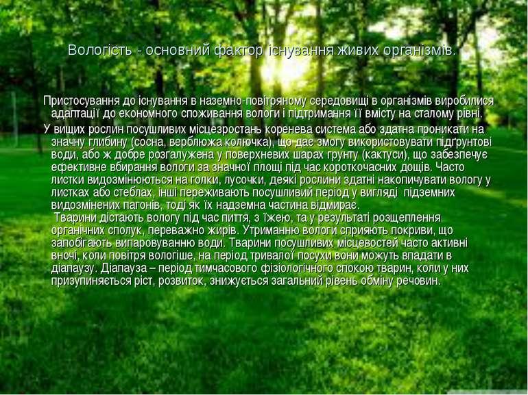 Вологість - основний фактор існування живих організмів. Пристосування до існу...