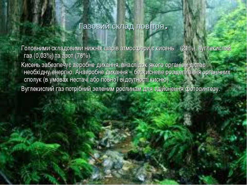 Газовий склад повітря. Головними складовими нижніх шарів атмосфери є кисень (...