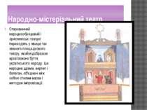 Народно-містеріальний театр Старовинний народнообрядовий і християнські театр...