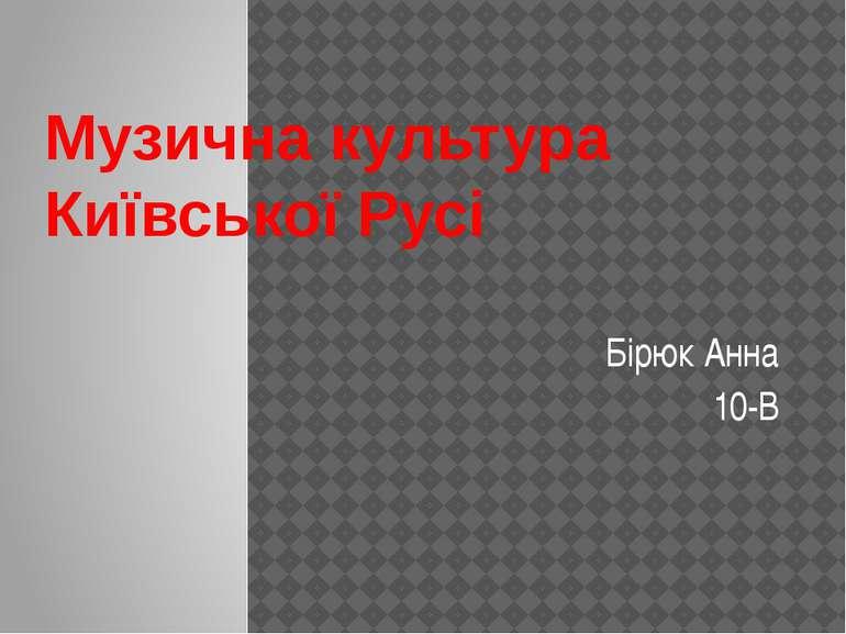 Музична культура Київської Русі Бірюк Анна 10-В