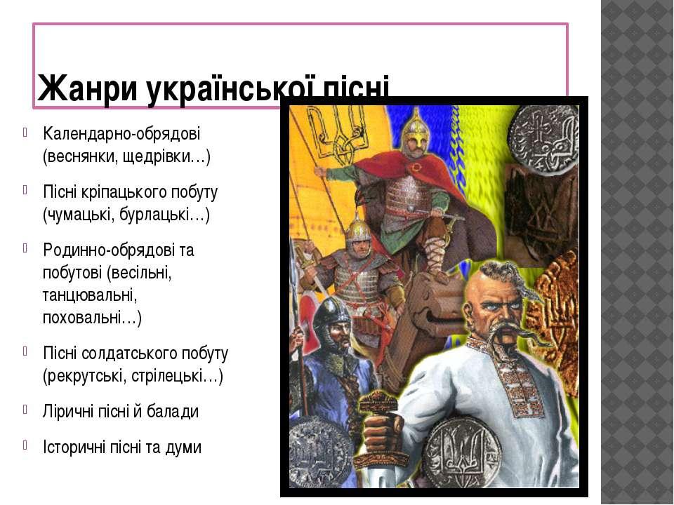 Жанри української пісні Календарно-обрядові (веснянки, щедрівки…) Пісні кріпа...