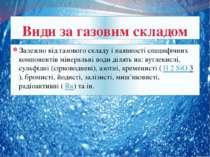 Залежно від газового складу і наявності специфічних компонентів мінеральні во...