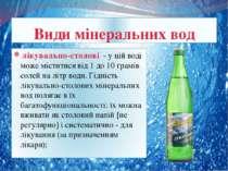 лікувально-столові - у цій воді може міститися від 1 до 10 грамів солей на л...
