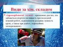 гідрокарбонатні (лужні) - призначені для тих, хто займається спортом (вплива...