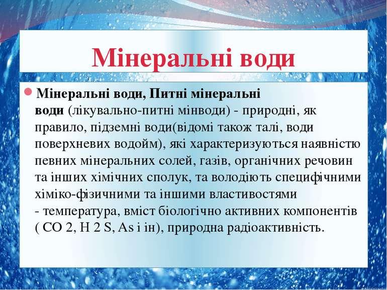Мінеральні води Мінеральні води, Питні мінеральні води(лікувально-питні мінв...