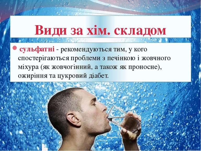 сульфатні- рекомендуються тим, у кого спостерігаються проблеми з печінкою і ...