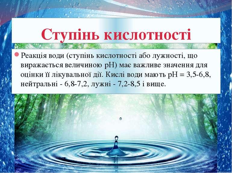 Реакція води (ступінь кислотності або лужності, що виражається величиноюpH) ...