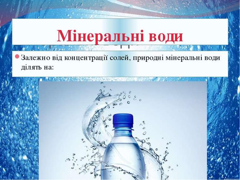 Мінеральні води Залежно відконцентраціїсолей, природні мінеральні води діля...