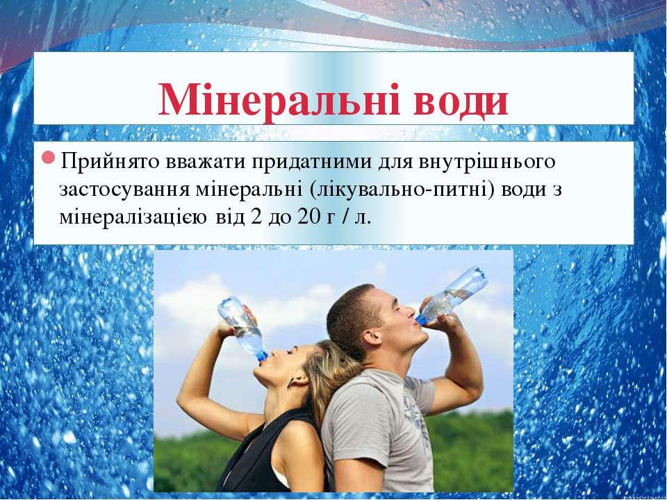 Прийнято вважати придатними для внутрішнього застосування мінеральні (лікувал...