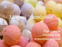 """Мильні """"бомбочки"""" Підготувала Учениця 11А Коваленко Альона"""