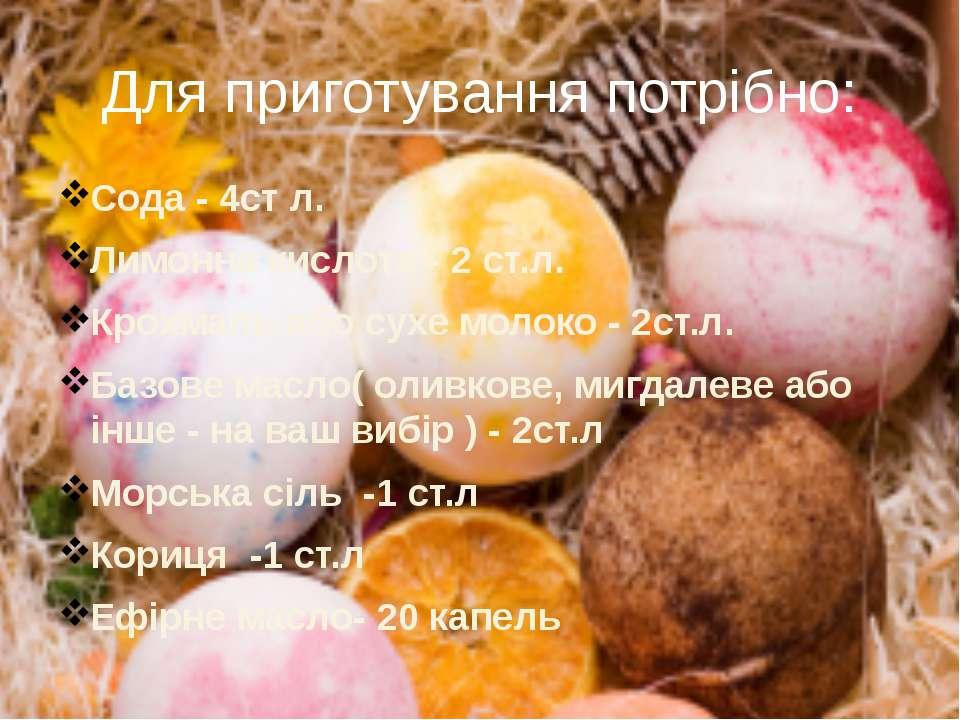 Для приготування потрібно: Сода - 4ст л. Лимонна кислота - 2 ст.л. Крохмаль а...