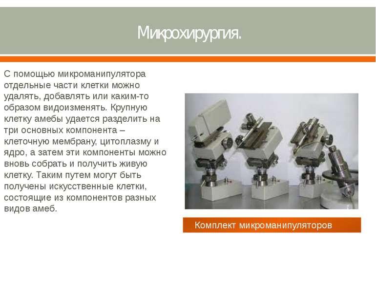 Микрохирургия. С помощью микроманипулятора отдельные части клетки можно удаля...