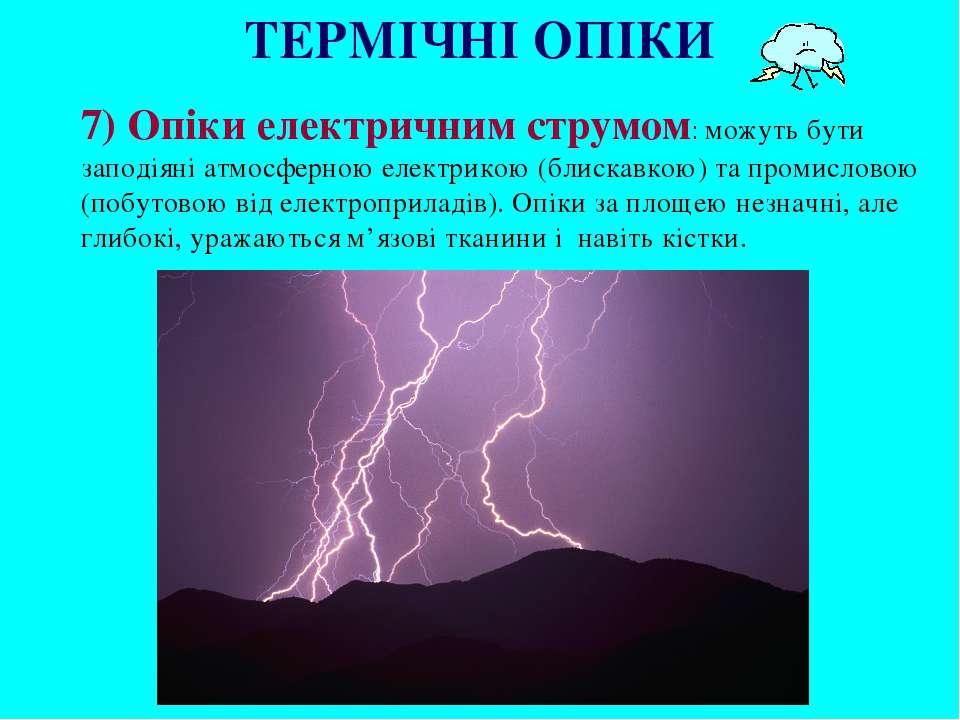7) Опіки електричним струмом: можуть бути заподіяні атмосферною електрикою (б...