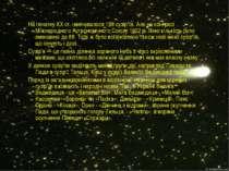 На початку XX ст. налічувалося 108 сузір'їв. Але на конгресі Міжнародного Аст...