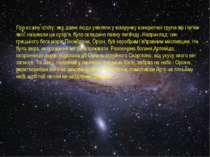Про кожну істоту, яку давні люди уявляли у візерунку конкретної групи зір і і...