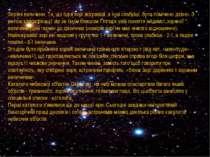 Зоряні величини. Те, що одні зорі яскравіші, а інші слабкіші, було помічено д...