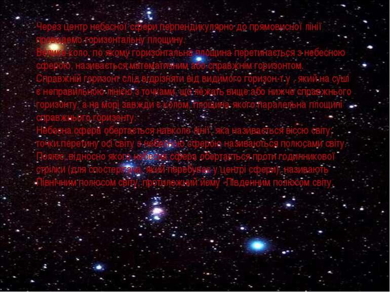Через центр небесної сфери перпендикулярно до прямовисної лінії проведемо гор...
