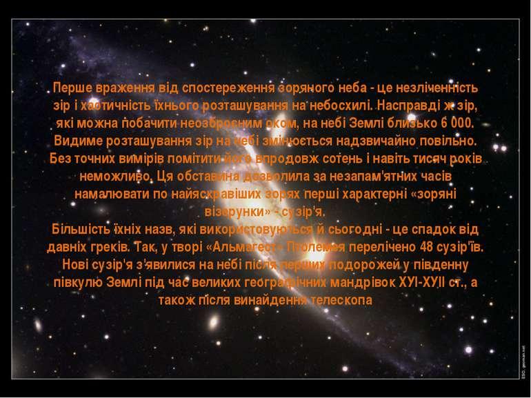 Перше враження від спостереження зоряного неба - це незліченність зір і хаоти...