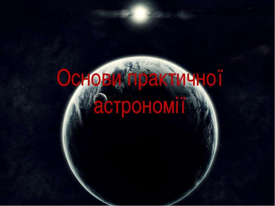 Основи практичної астрономії