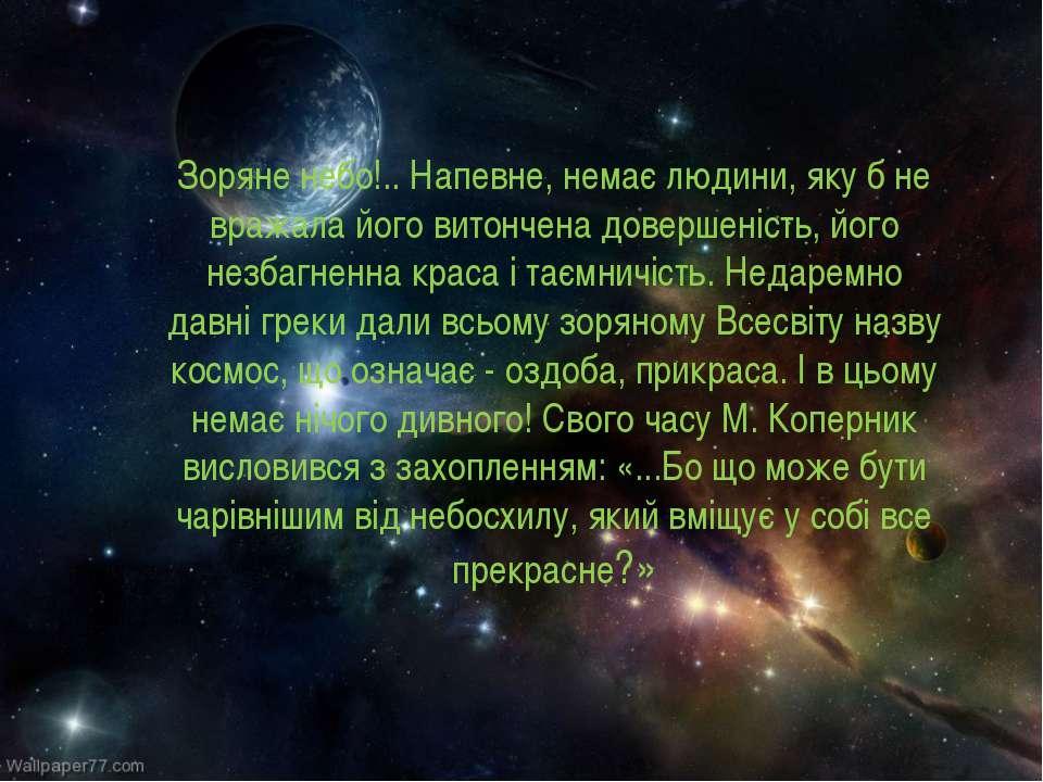 Зоряне небо!.. Напевне, немає людини, яку б не вражала його витончена доверше...
